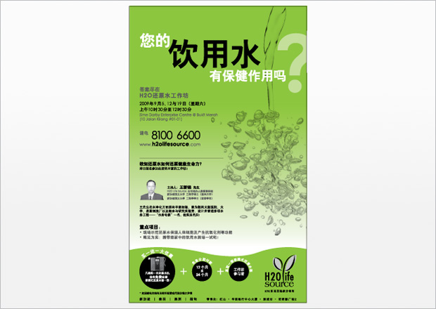 09-Sep---Does-your-water-have-good-health-properties-Lohas-Chinese-Lian-He-Zhou-Bao
