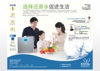 Health-and-You-2011-August-Suntec-City-Chinese
